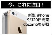 iPhone5s、5c、9月20日発売!