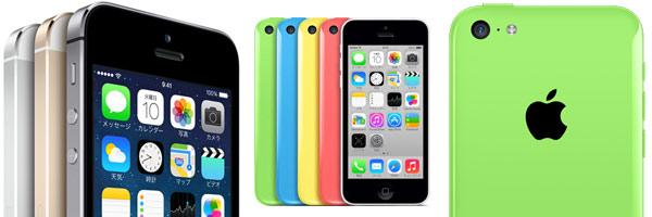 iPhone5S、5C