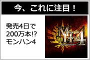 『MH4』発売4日で200万本!?