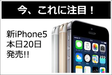 新iPhone5、本日発売!
