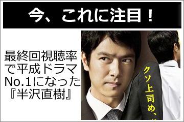 『半沢直樹』平成ドラマの最高視聴率!