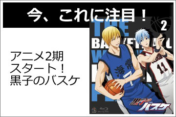 『黒子のバスケ』アニメ2期スタート