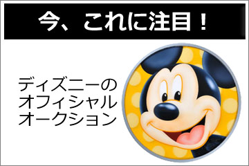 D23 Expo Japan 記念オークション