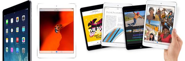 『iPad Air』登場!