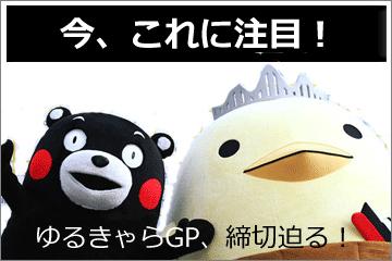 『ゆるキャラGP』締切迫る!