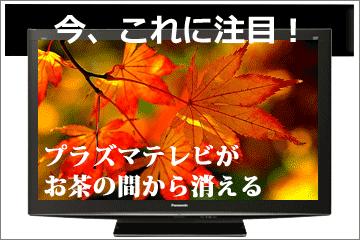 『プラズマテレビ』が消える!?