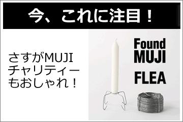 『Found MUJI FLEA』チャリティー