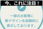 『ヤフオク!』
