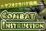 ヤフオクサバゲ指南2 COMBAT INSTRUCTION