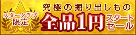 全品1円スタートセール