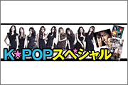 K-POPスペシャル