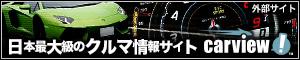 日本最大級のクルマ情報サイトカービュー!