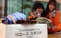 福岡7大学の合同学園祭イベント『リユーススタンド』レポート