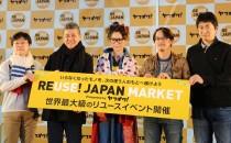 世界最大級リユースイベント「リユース!ジャパンマーケット」