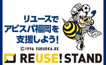 リユーススタンド開催決定!リユースでアビスパ福岡を支援しよう