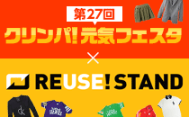 古着を持って福岡市元気フェスタのリユーススタンドへ行こう!