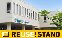 福岡市 西部3Rステーションでリユーススタンドを開催!
