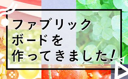 DIY FACTORY FUTAKOTAMAGAWAでファブリックボードをつくってきました