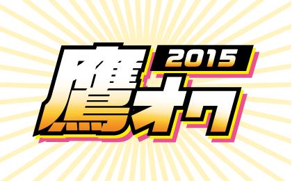 鷹オク2015 2015年9月5日(土)14:00~17:00 3時間限定オークション