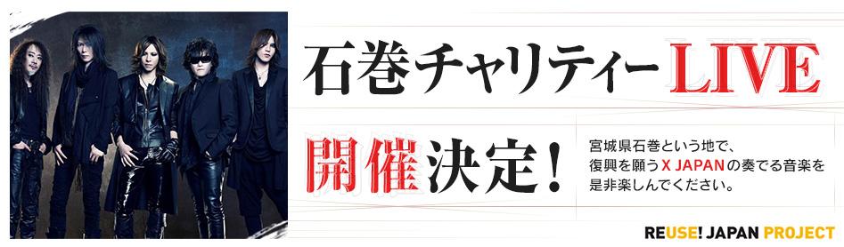 X JAPAN 石巻チャリティーライブの参加権利は、10月15日からチャリティーオークションにて順次販売予定。