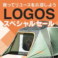 LOGOSの正規商品がお買い得価格!