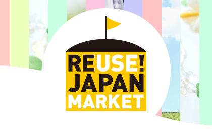 REUSE! JAPAN MARKET 2015春