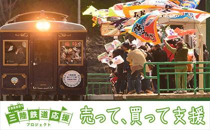 三陸鉄道応援プロジェクト