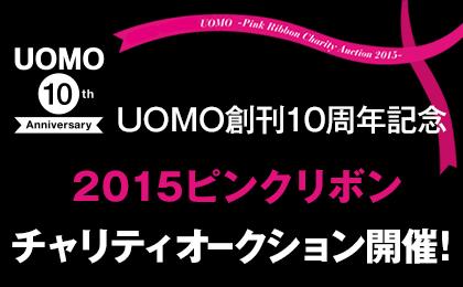 UOMO創刊10周年記念 UOMO 2015ピンクリボン スペシャルチャリティオークション開催!