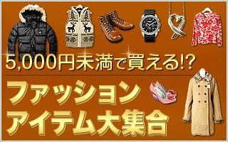 5,000円未満で買える!?ファッションアイテム大集合