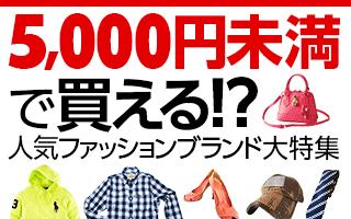 5,000円未満で買える!? 人気ファッションブランド大特集