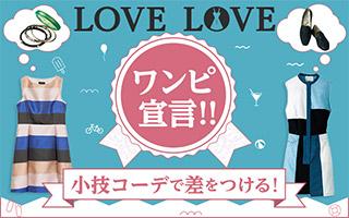 LOVE LOVE ワンピ宣言!!