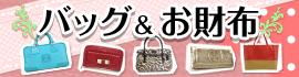 バッグ&お財布コレクション