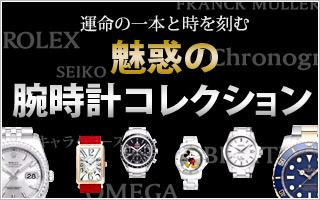 運命の一本と時を刻む 魅惑の腕時計コレクション