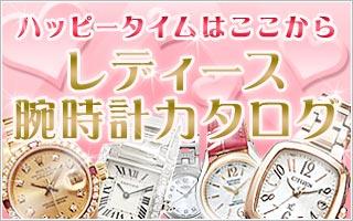ハッピータイムはここから レディース腕時計カタログ