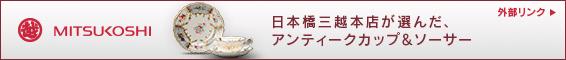 あの日本橋三越が厳選! メンバーズオークション