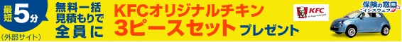 自動車保険の無料見積もりで図書カード1000円分
