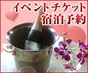 バレンタインデーのスペシャルイベント