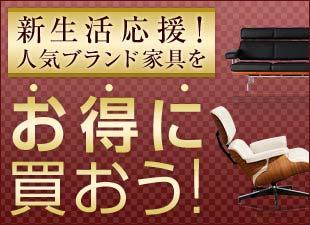 新生活応援! 人気ブランド家具をお得に買おう!