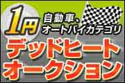 1円 自動車、オートバイカテゴリ デッドヒートオークション