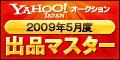 2009年5月度 出品マスター Yahoo!オークション