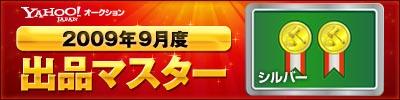 Yahoo!繧ェ繝シ繧ッ繧キ繝ァ繝ウ 2009蟷エ9譛亥コヲ縲� 蜃コ蜩√�槭せ繧ソ繝シ縲�繧キ繝ォ繝舌�シ