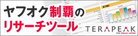 ヤフオク制覇のリサーチツール Terapeak for Yahoo! JAPAN