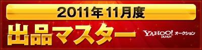 2011年11月度 出品マスター Yahoo!オークション