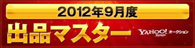 2012年9月度 出品マスター Yahoo!オークション
