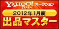 2012年1月度 出品マスター Yahoo!オークション