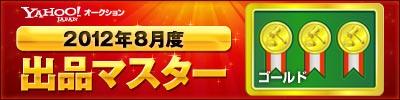 Yahoo!オークション 2012年8月度 出品マスター ゴール  ド