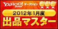 Yahoo!オークション 2012年1月度 出品マスター ゴールド