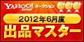 Yahoo!オークション 2012年6月度 出品マスター ゴールド