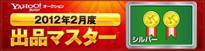Yahoo!オークション 2012年2月度 出品マスター シルバー