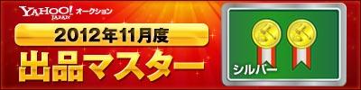 Yahoo!オークション 2012年11月度 出品マスター シルバー